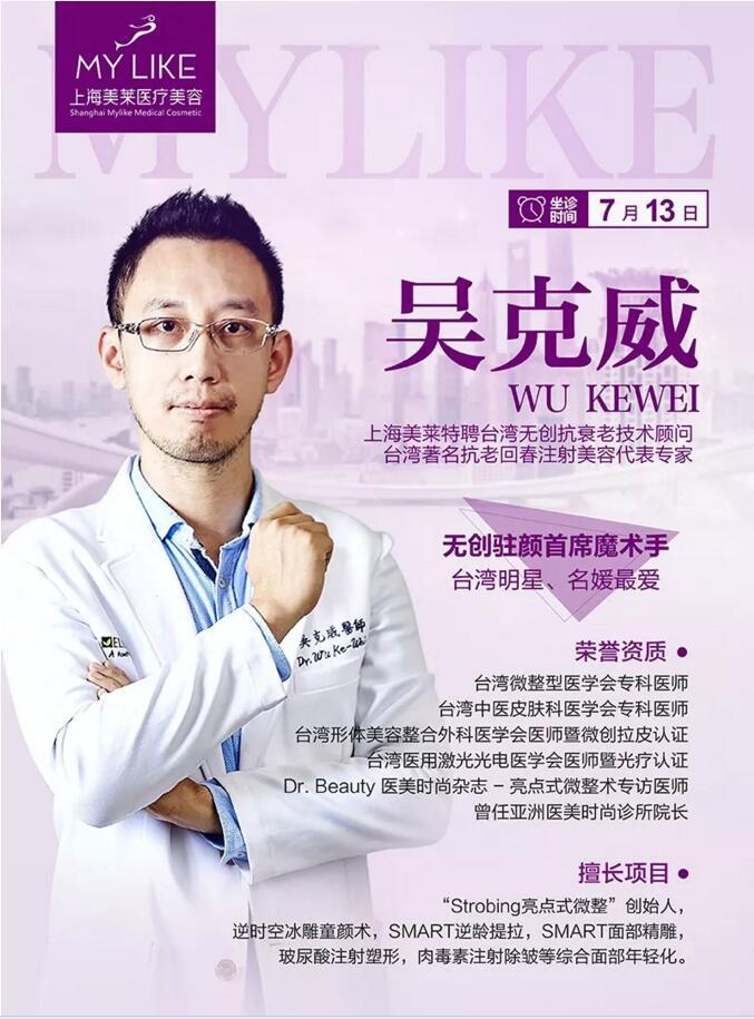 上海美莱专家